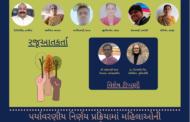 પર્યાવરણીય નિર્ણય પ્રક્રિયામાં મહિલાઓની સહભાગિતા